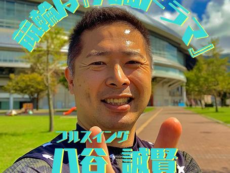 選手列伝 Vol.9 八谷誠賢選手