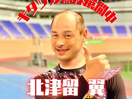 選手列伝 Vol.26 北津留翼選手
