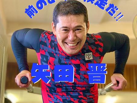 選手列伝 Vol.31 矢田 晋選手