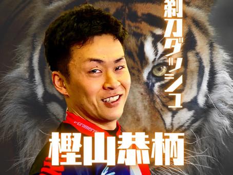 選手列伝 Vol.30 樫山恭柄選手