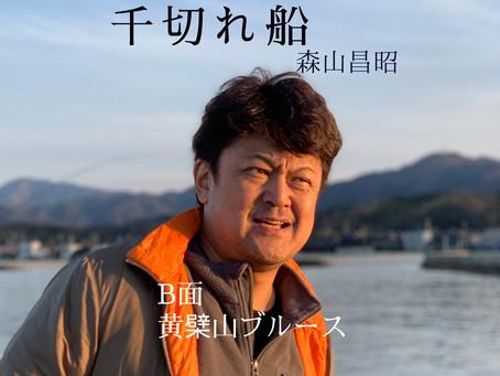 選手列伝 Vol.6 森山昌昭選手