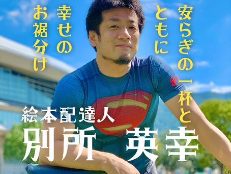 選手列伝Vol.16 別所英幸選手