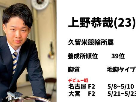 福岡支部119期 120期 新人紹介PV