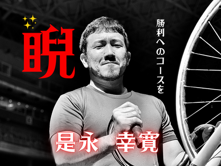 選手列伝 Vol.32 是永 幸寛選手
