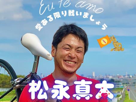 選手列伝Vol.27 松永真太選手
