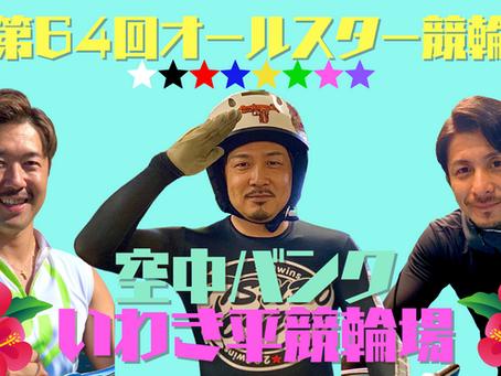 第64回オールスター競輪【GⅠ】