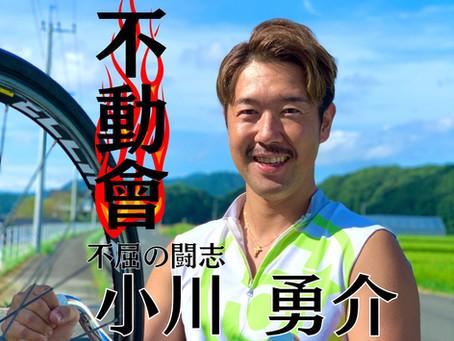 選手列伝Vol.25 小川勇介選手