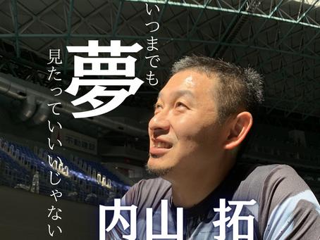 選手列伝Vol.21 内山 拓選手