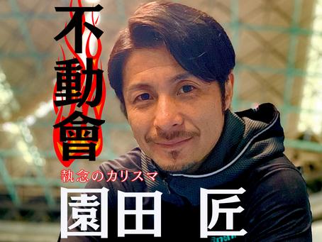 選手列伝Vol.20 園田 匠選手