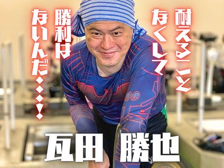選手列伝 Vol.8 瓦田勝也選手