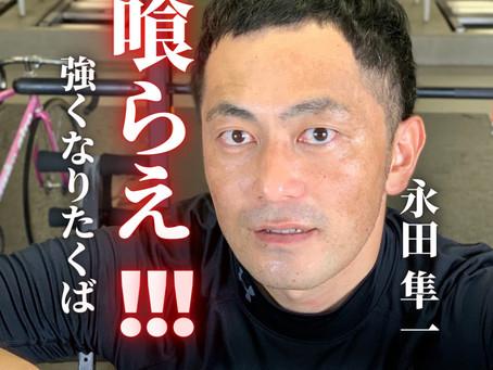 選手列伝 Vol.34 永田 隼一選手