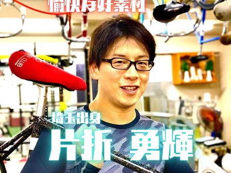 選手列伝 Vol.33 片折 勇輝選手