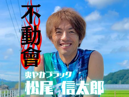 選手列伝 Vol.28 松尾信太郎選手