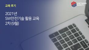 [교육후기] 2021년 SW안전기술 활용 교육 2차 (9월)