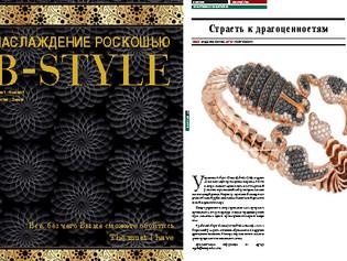 Roberto Coin en B-Style Magazine