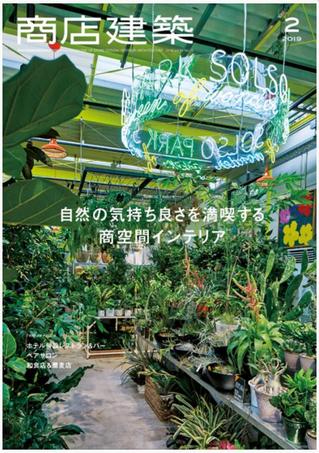商店建築2019年2月号に掲載されました。