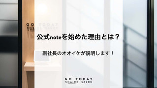 SHAiRE note更新『GO TODAYの公式noteを始めたので、その理由を書きます』