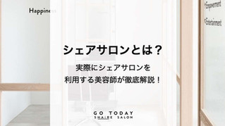 SHAiRE note更新『シェアサロンとは?実際にシェアサロンを利用する美容師が徹底解説!