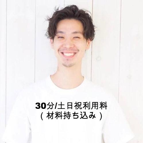 30分/土日祝利用料(材料持ち込み)