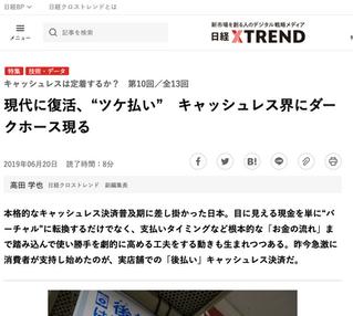 日経XTRENDに掲載されました