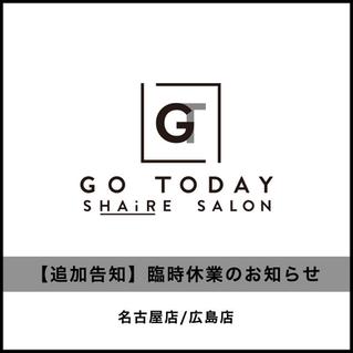 《追加告知》名古屋店/広島店【臨時休業のお知らせ】