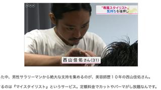NHKの番組に取り上げられました