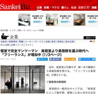 「SankeiBiz」に掲載されました