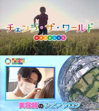 テレビ東京の『チェンジ・ザ・ワールド―世界を変える志』に出演しました!