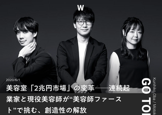 GOOD TEAMS by W ventures に掲載されました!