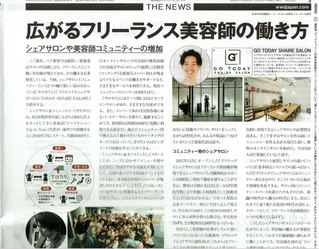 WWDジャパン ビューティに掲載されました