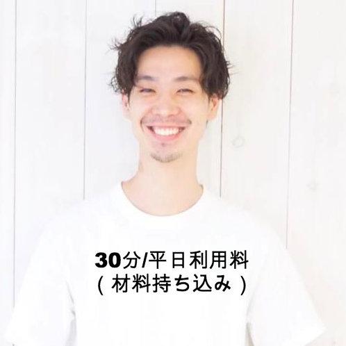 30分/平日利用料(材料持ち込み)