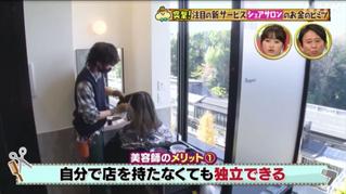 NHK『突撃カネオくん』に弊社が出演しました!