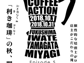 OCTOBER COFFEE ACTION vol.5✨