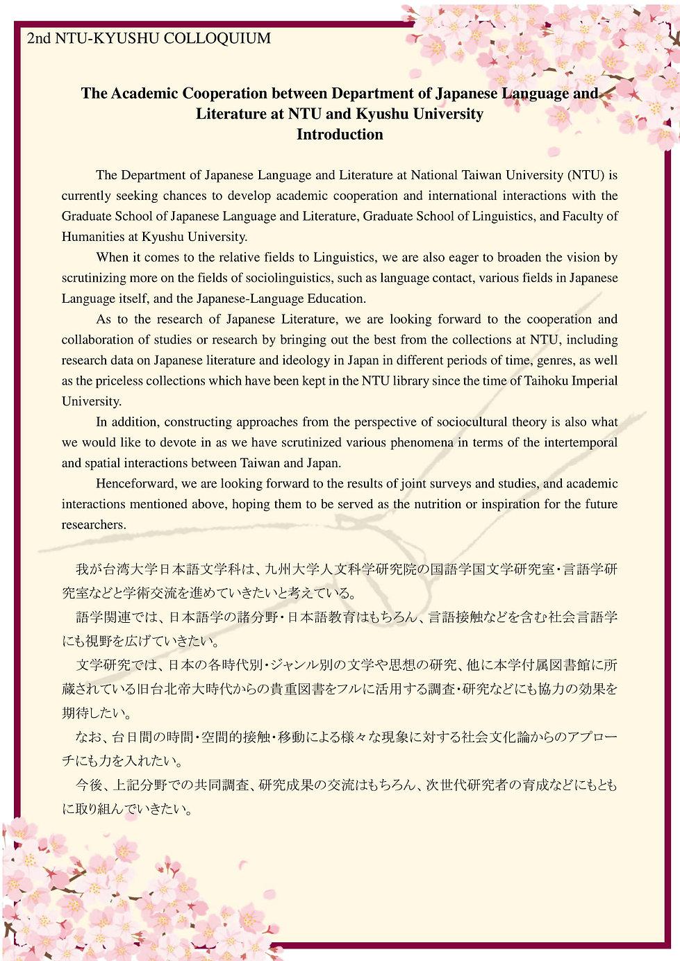 20200516收到_0527台大日文と九大との学術交流(英日提出版) 學術合作