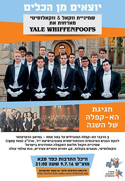 The vocal octet with the Yale whiffenpoofs and vocalocity in Kfar saba