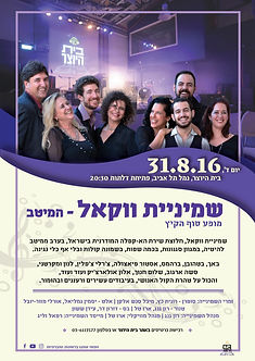 The vocal octets greatest hits show in Beit Hayotzer at Tel Aviv port