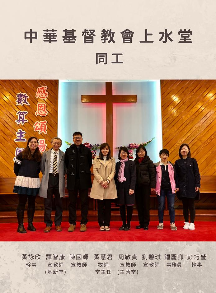 中華基督教會上水堂 同工.png