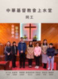 中華基督教會上水堂 (4).png