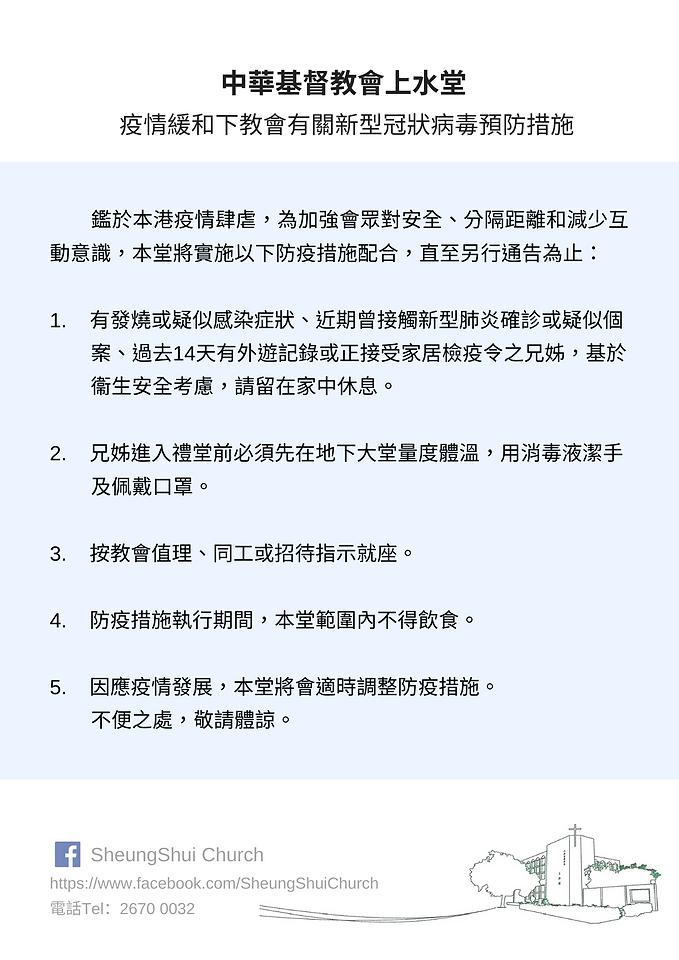 預防措施 (1).png