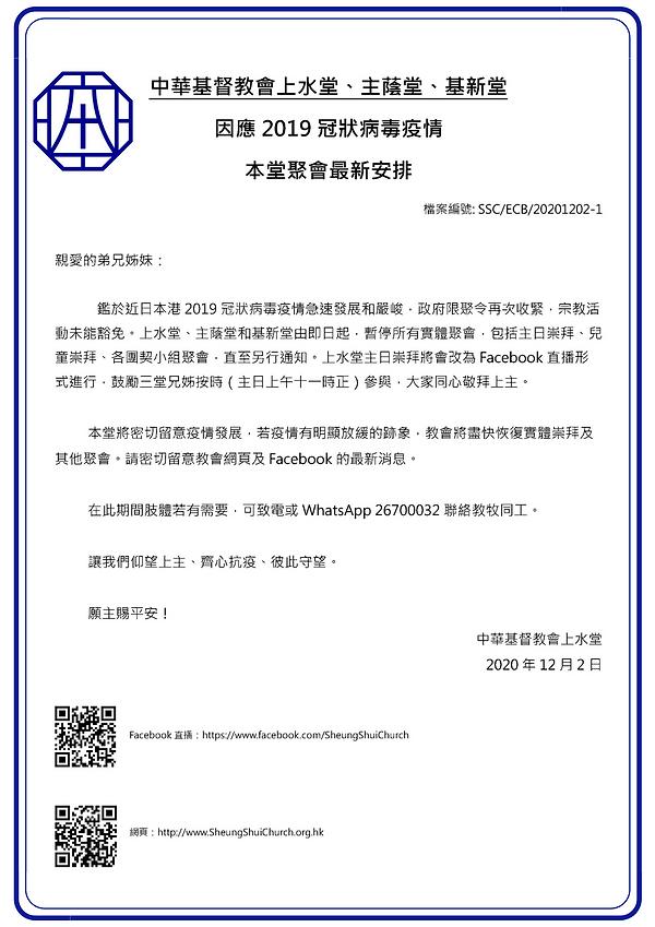 防疫公告_20201202.png