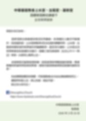 流感及肺炎肆虐下教會聚會指引_20200324 (1).png