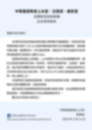 流感及肺炎肆虐下教會聚會指引_20200521.png