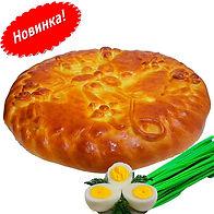 пирог яйцо зеленый лук_edited.jpg