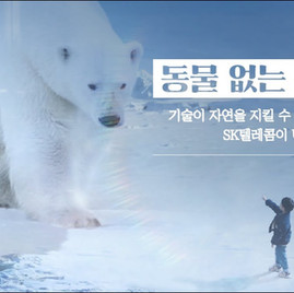 SK Telecom | Advert