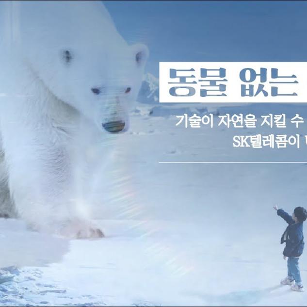 SK Telecom   Advert