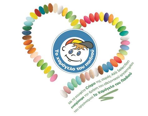 Τα Κουφέτα Crispo στηρίζουν έμπρακτα το Χαμόγελο του Παιδιού