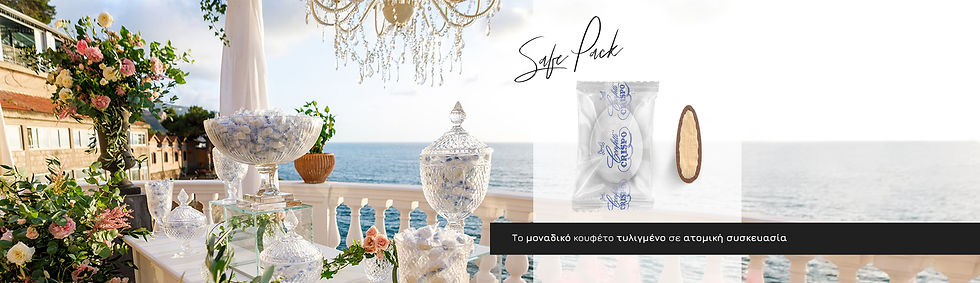 κουφέτα crispo safe pack