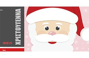 Relkon_Christmas.jpg