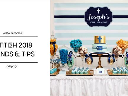 Τα Trends & Tips της βάπτισης για το 2018!