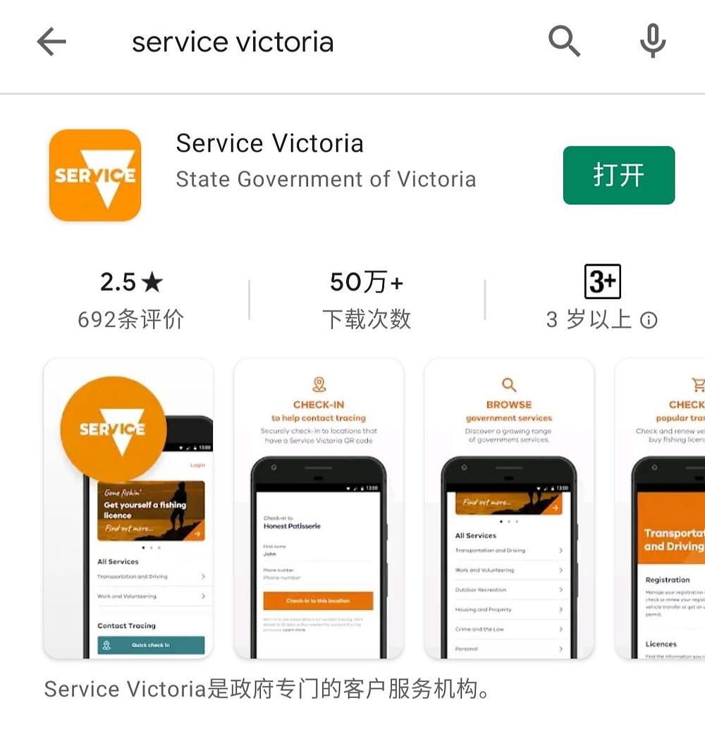 在谷歌商店下载新冠病毒追踪app: Victoria Service